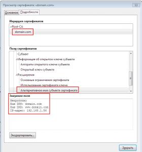 Cоздание своего центра сертификации с помощью openssl