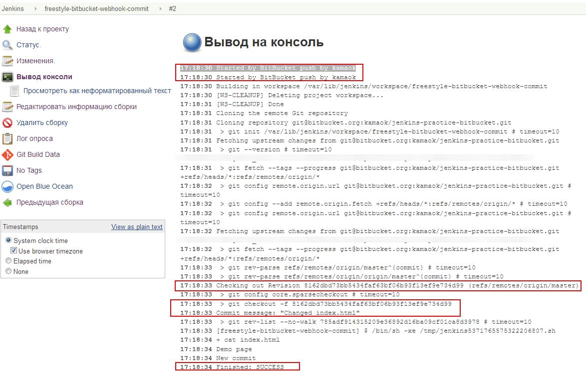 Jenkins: сборка проекта по коммиту в Bitbucket и GitHub